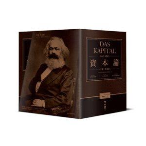 書名:《資本論》作者:卡爾‧馬克思(Karl Marx)譯者:中共中央馬...