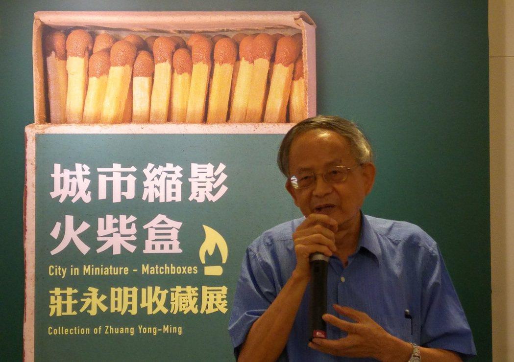 文史專家莊永明在迪化二O七博物館展出自己收藏一甲子的火柴盒。記者莊琇閔/攝影