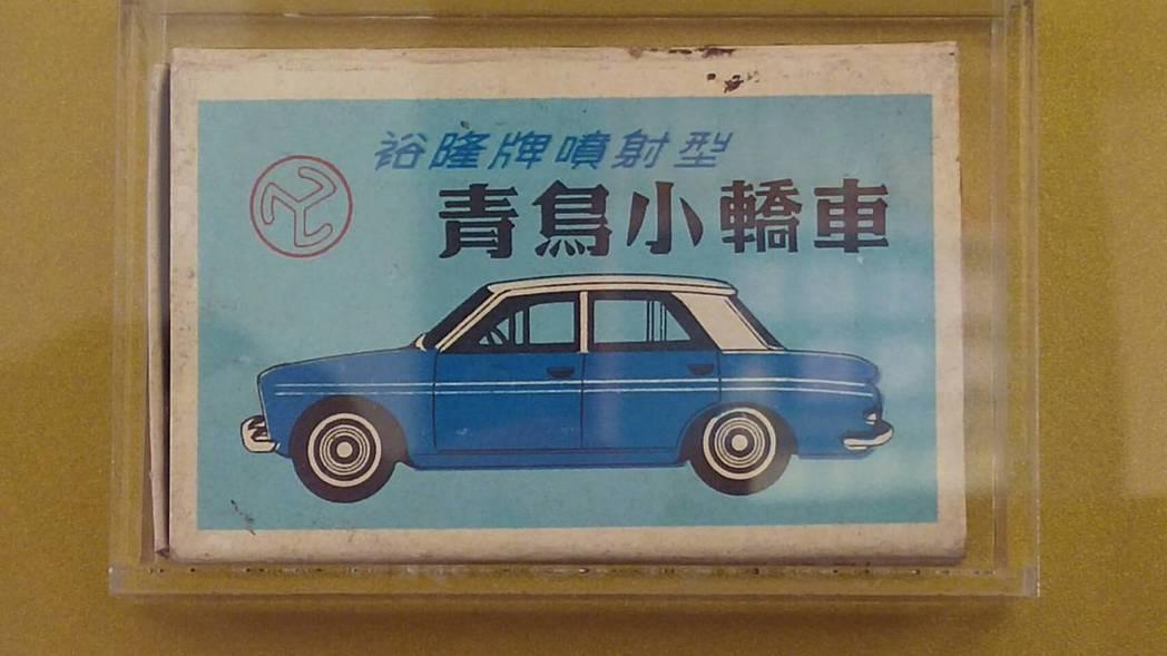 台灣第一部自製房車「青鳥」也被裕隆公司做為火柴盒宣傳。記者莊琇閔/攝影