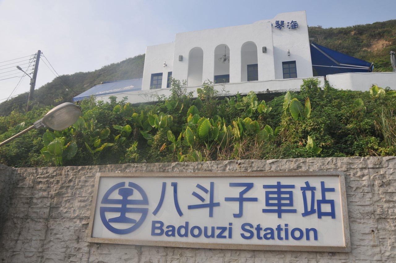 八斗子車站裝飾被撬38塊已全修復。記者游明煌/攝影