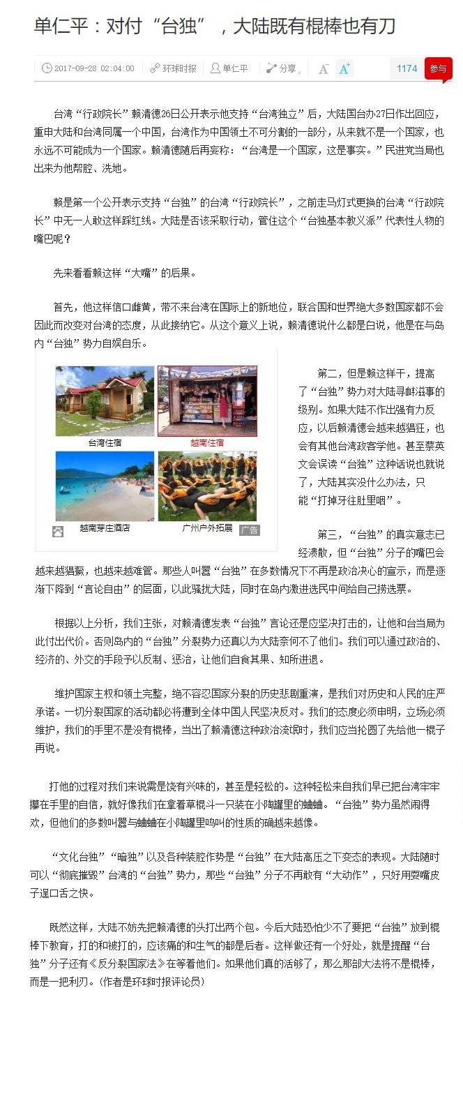 行政院長賴清德日前表示他支持「台灣獨立」後,環球時報28日評論再發文,表示要把賴...