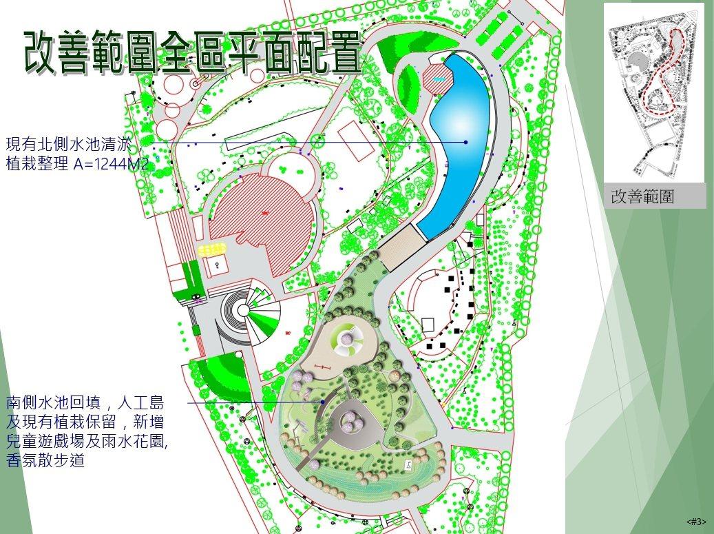 台中市北屯兒童公園將進行改善工程,市府規劃保留北側水池,南側回填後增設遊戲區;市...