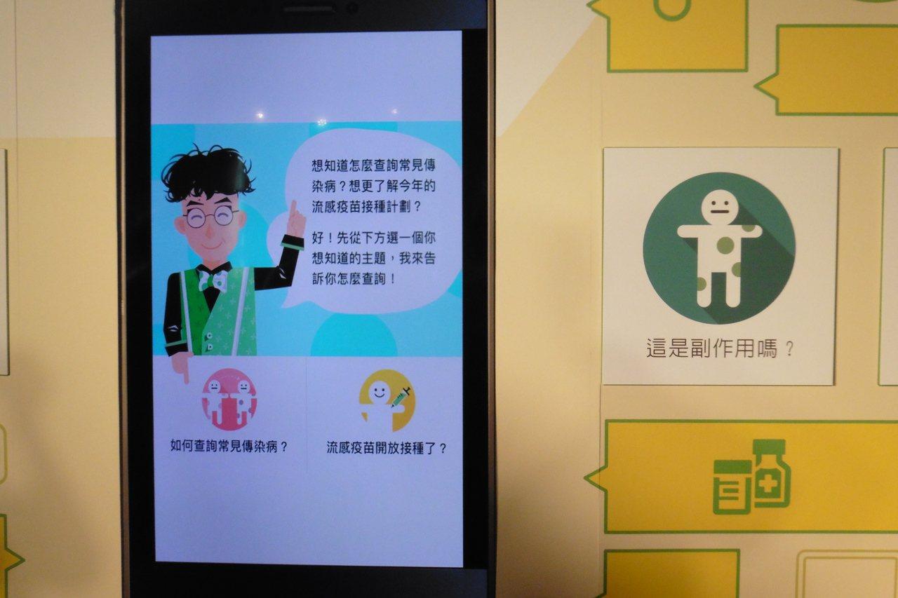 疾管署推出Line@聊天機器人「疾管家」,解決民眾對流感的相關疑問。記者黃安...