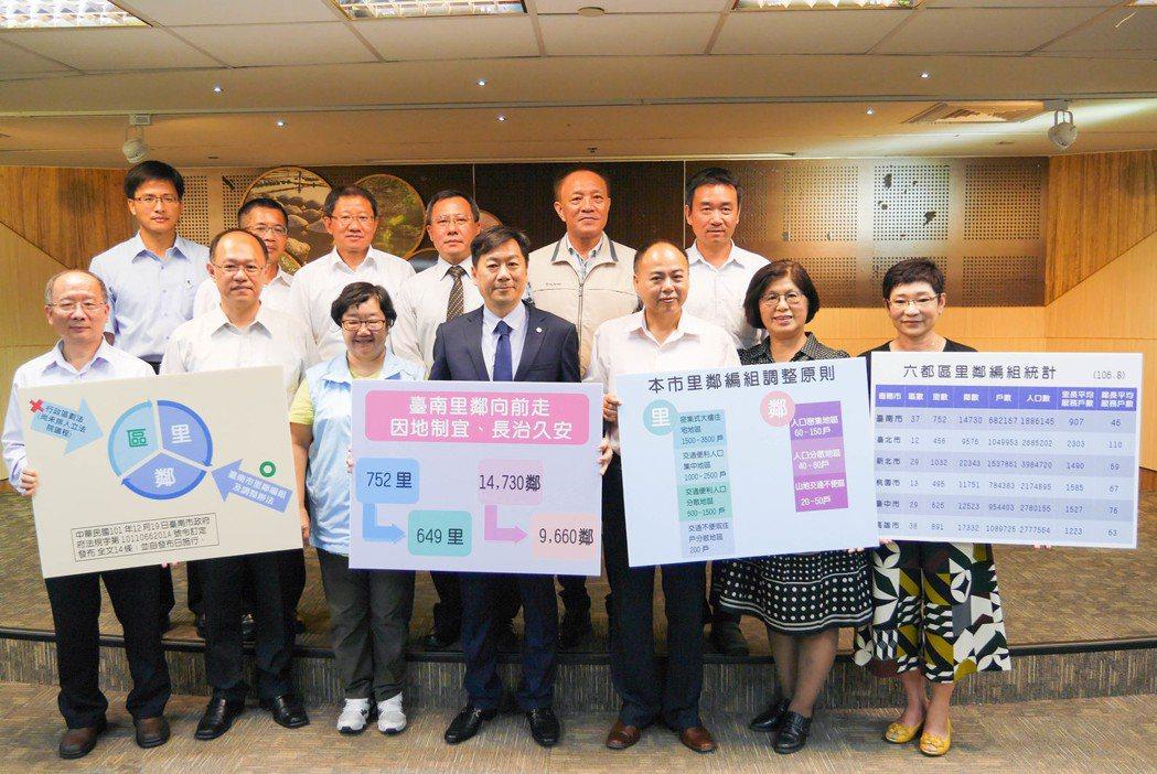 台南市里鄰整併案昨於市政會議通過,將於今年底公告,預計明年1至4月由民政單位協助...