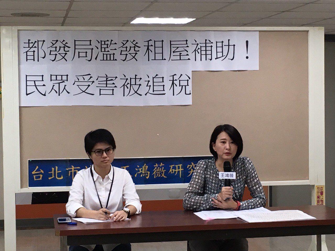 台北市議員王鴻薇接獲民眾陳情,陳情人的住屋遭變更為租屋使用,一查發現是遭人偽造租...