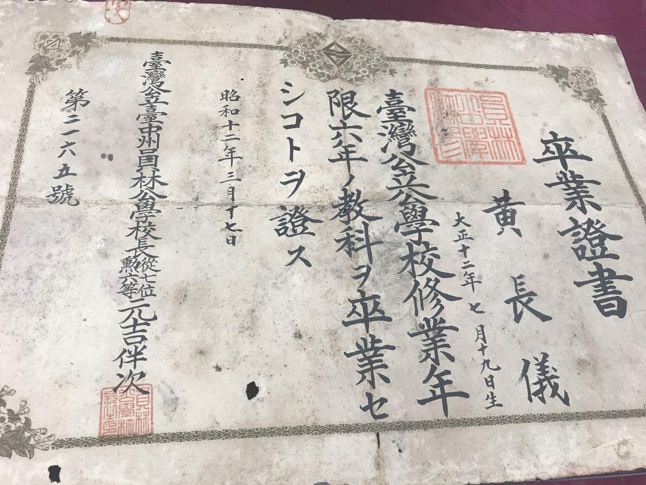 員林國小行政人員黃惠瑛的父親黃長儀已94歲,還拿出80年前他的畢業證書展出。圖/...