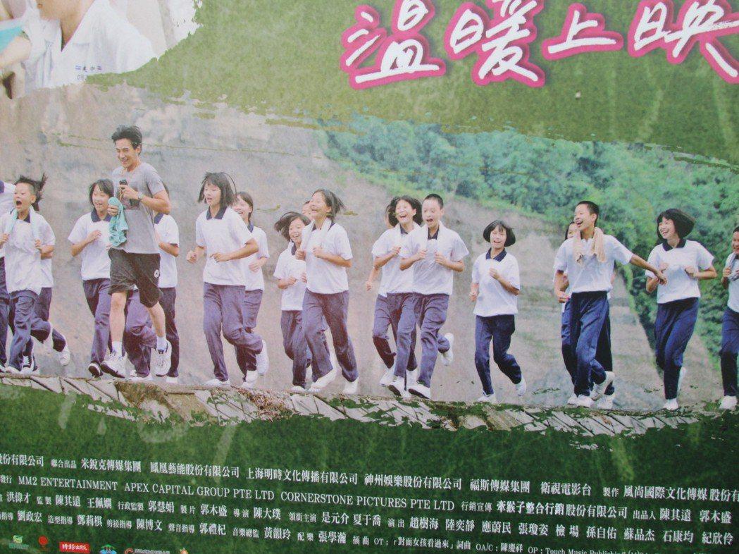電影「老師你會不會回來」是中寮鄉爽文國中老師王政忠的故事,今晚在台北市首映。記者...