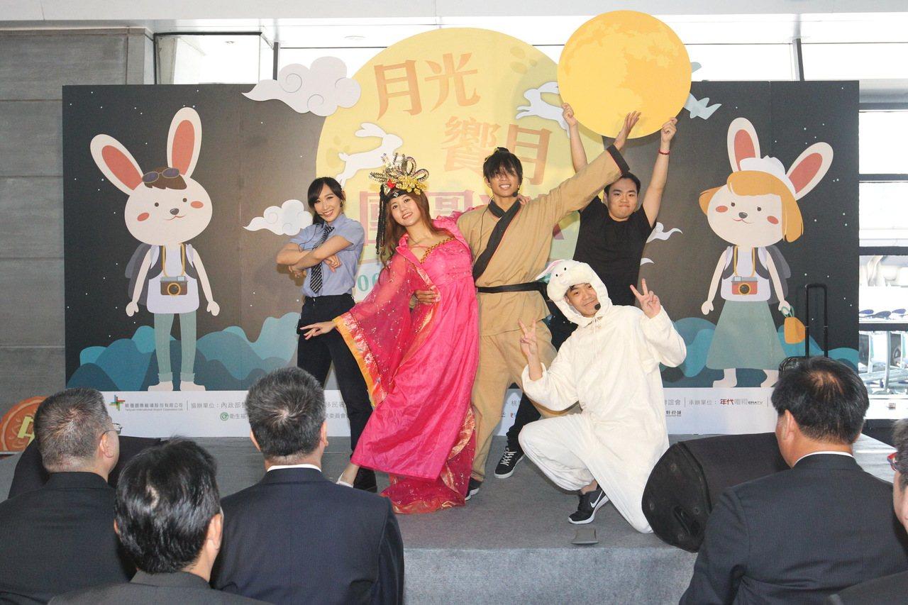 桃園機場公司28日上午舉行「月光饗樂團圓YA」活動,提前邀請各單位與旅客一起迎接...