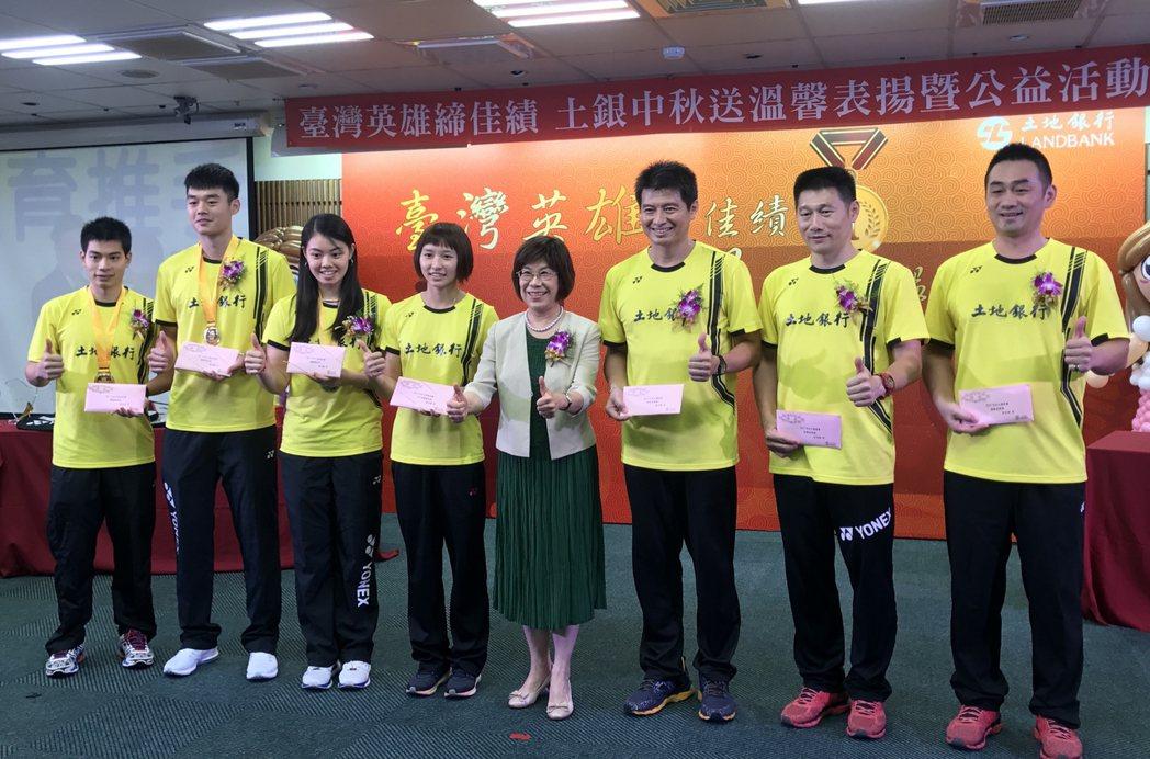 土地銀行表揚世大運選手及教練。記者毛琬婷/攝影