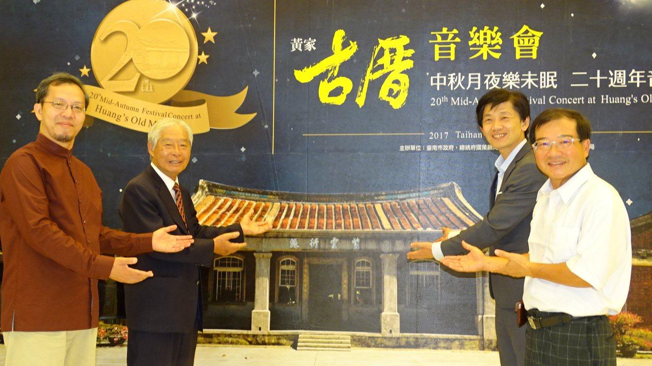 台南後壁黃家古厝音樂會,明晚在國策顧問黃崑虎(左2)老家登場。記者謝進盛/攝影
