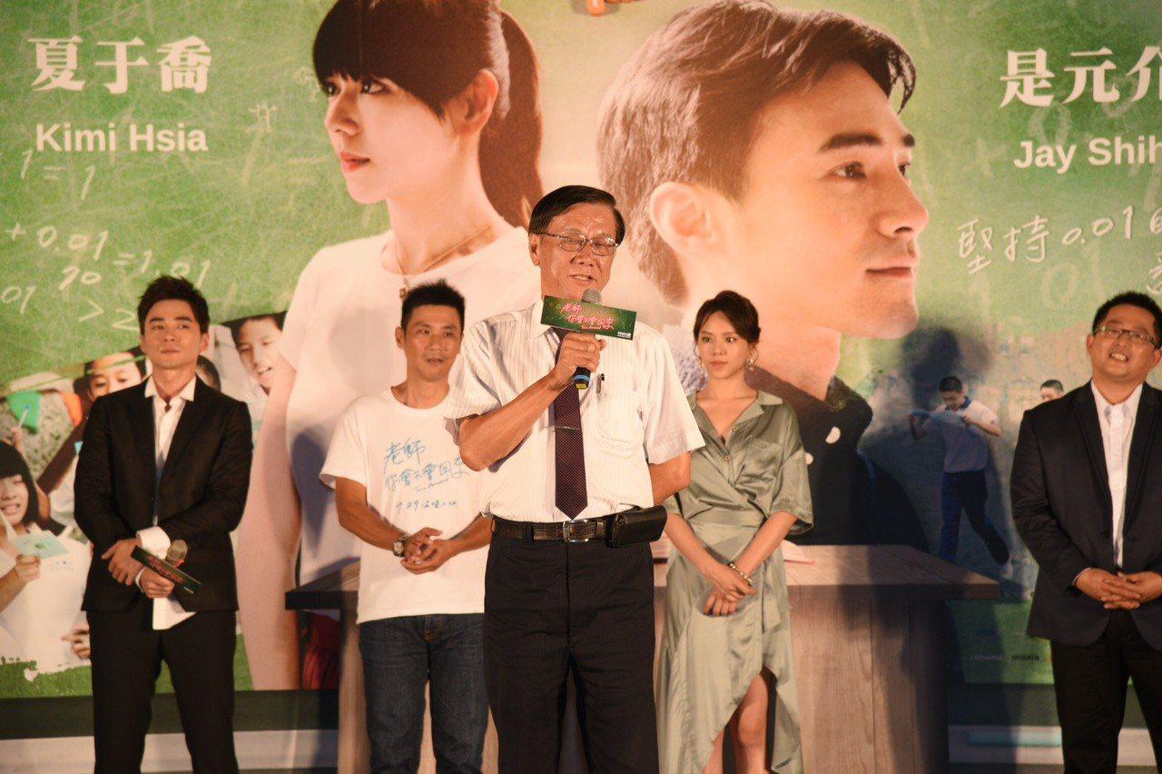 南投縣長林明溱今晚到台北市信義威秀,在「老師你會不會回來」首映會中致詞。圖/南投...
