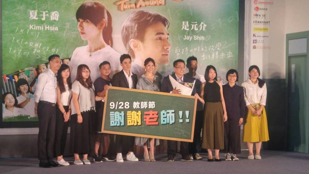 「老師你會不會回來」在教師節首映。圖/南投縣政府提供