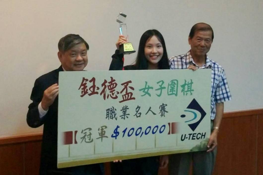 佛光大學外文系一年級學生蘇聖芳(中)獲得今年度「鈺德盃女子圍棋賽」冠軍。圖/佛光...