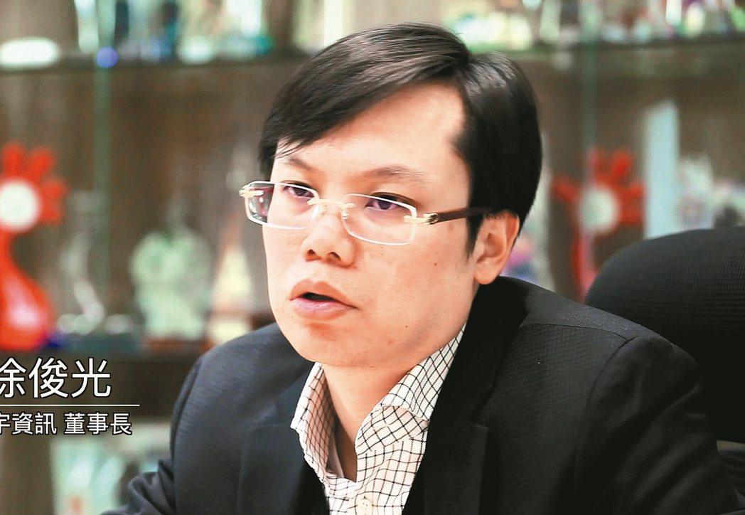 大宇資董事長凃俊光表示,隨著近年來智慧手機風靡全世界,蘋果以及Google所打造...