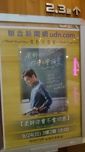 《聯合新聞網》上周舉辦《老師你會不會回來》電影包場特映會,吸引百名關心教育的民眾...