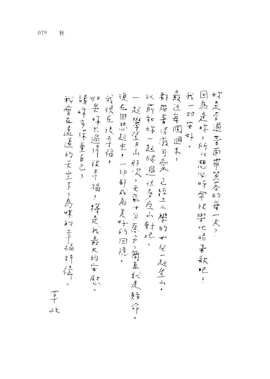 (圖/取自圓神出版)