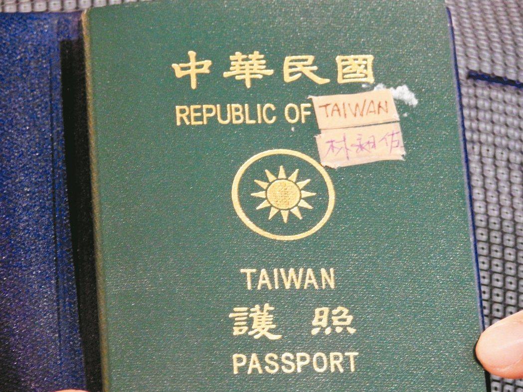 林昶佐秀護照,網友諷Rocker怎麼沒貼台灣國貼紙。  圖/本報資料照片