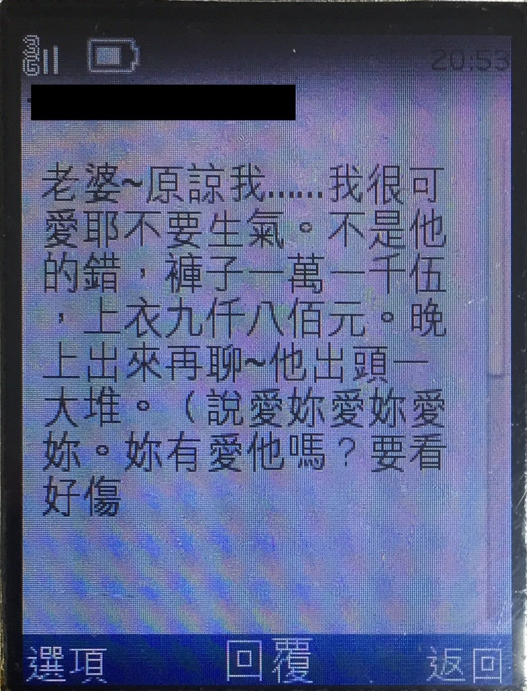 林女分飾兩角,扮演「陳士豪」傳簡訊給呂女,還稱呼「老婆」。記者劉星君/翻攝