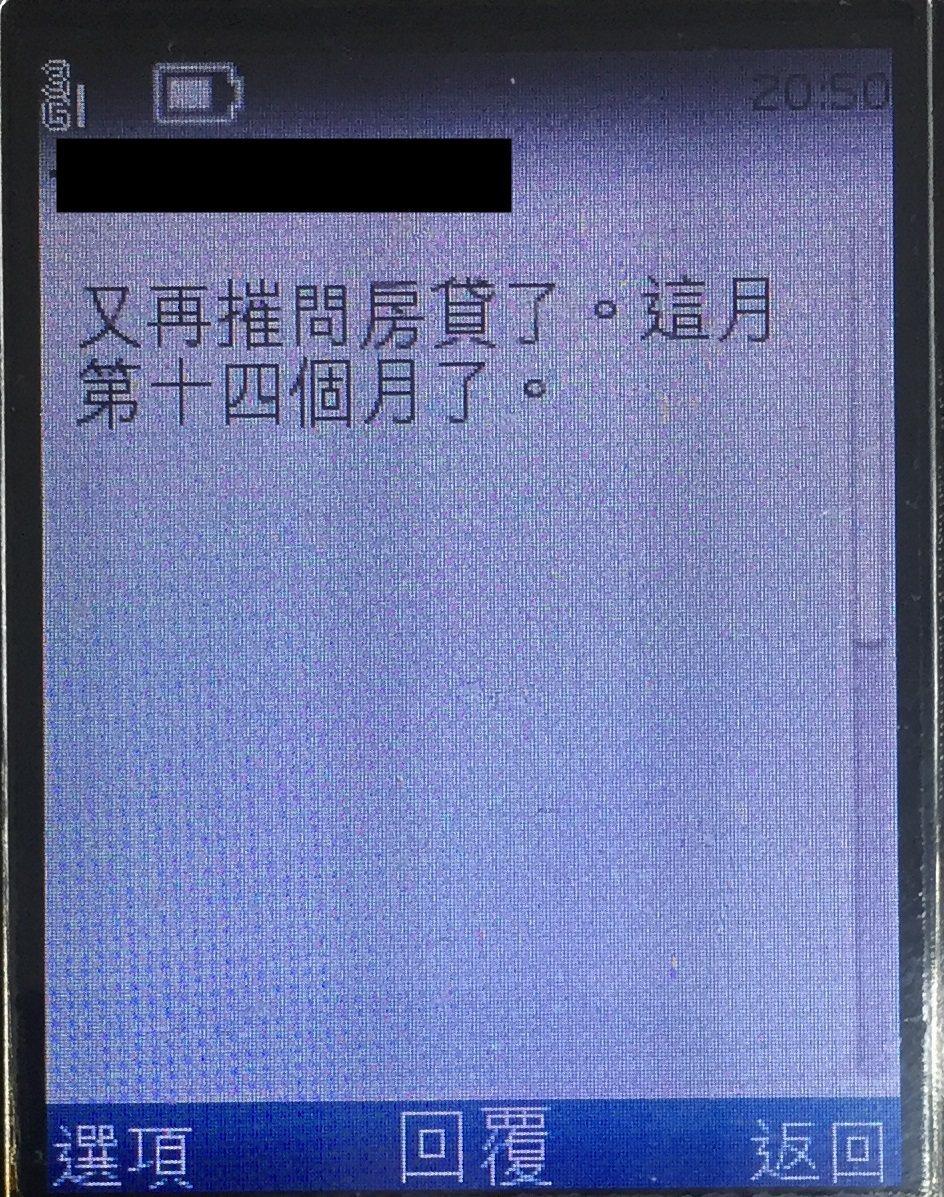林女分飾兩角,扮演「陳士豪」傳簡訊給呂女,跟她催繳房貸錢。記者劉星君/翻攝