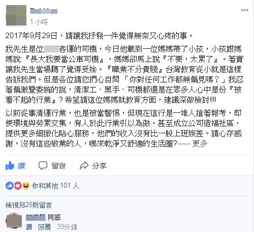 女網友在臉書貼文,呼籲尊重各行各業。圖/截自臉書