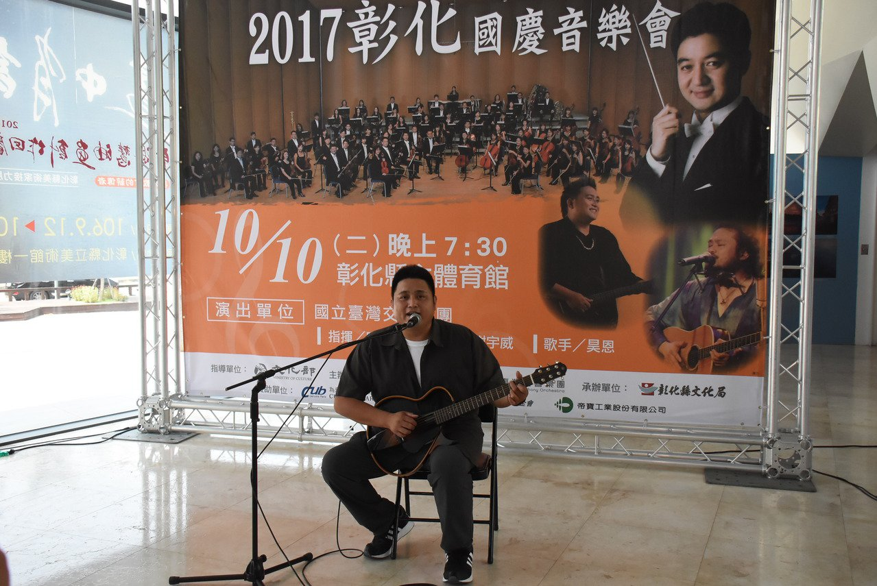 原住民歌手昊恩將在彰化國慶音樂會表演。圖/彰化縣政府提供