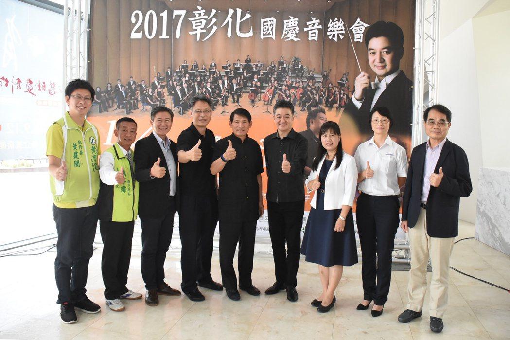 彰化縣政府今天宣布與台灣交響樂團一同舉行國慶音樂。圖/彰化縣政府提供