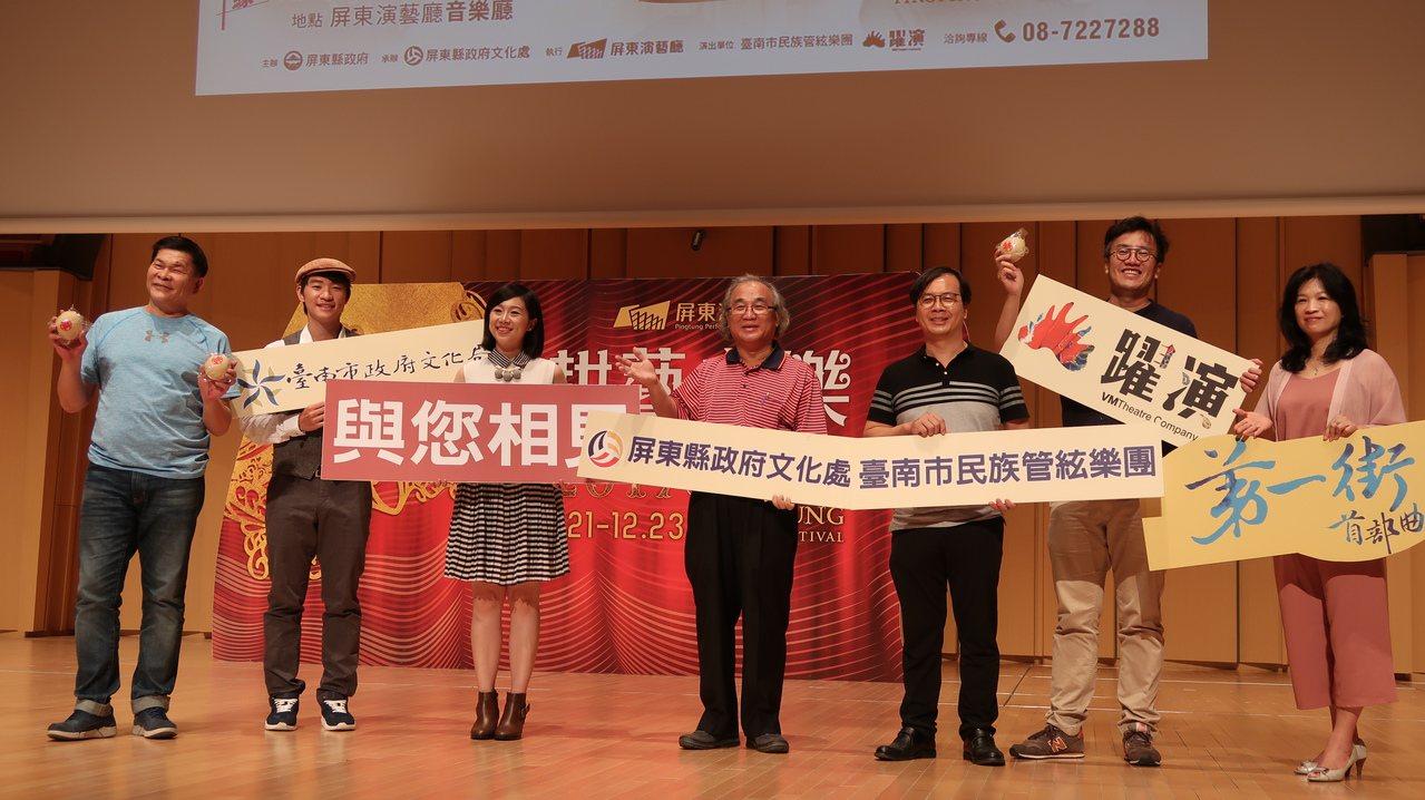 台南市文化局年度自製節目「第一街首部曲」,10月7日將在屏東演藝廳演出。圖/屏東...