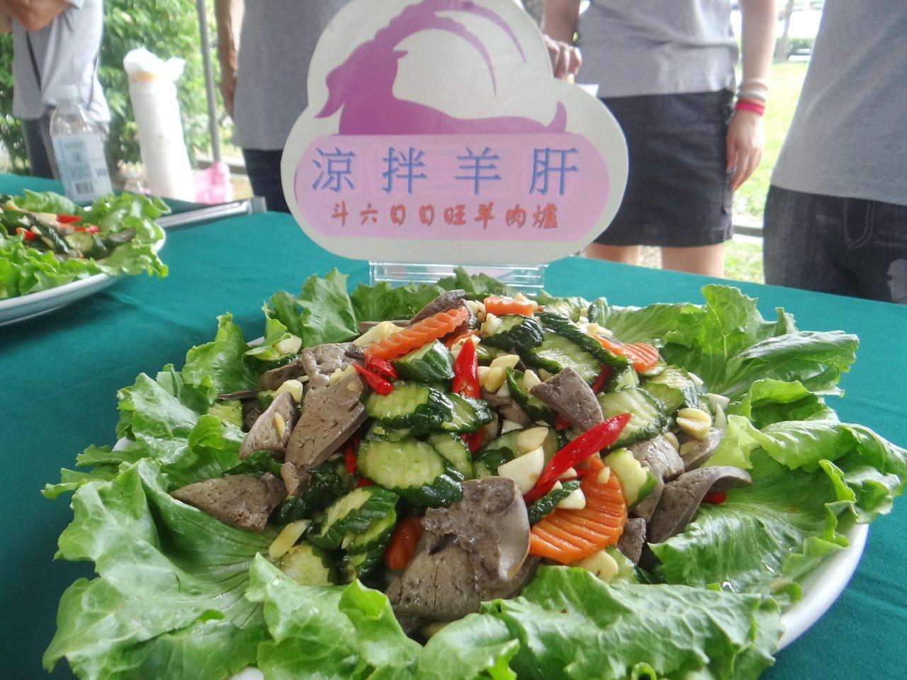 冷拌羊肝細嫩爽口,夏天最佳的小吃羊料理。記者蔡維斌/攝影