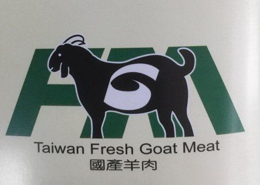 如果分不清是土羊或是進口肉,民眾注意店家是否掛著此本產羊的認證標章,即可分辨,以...
