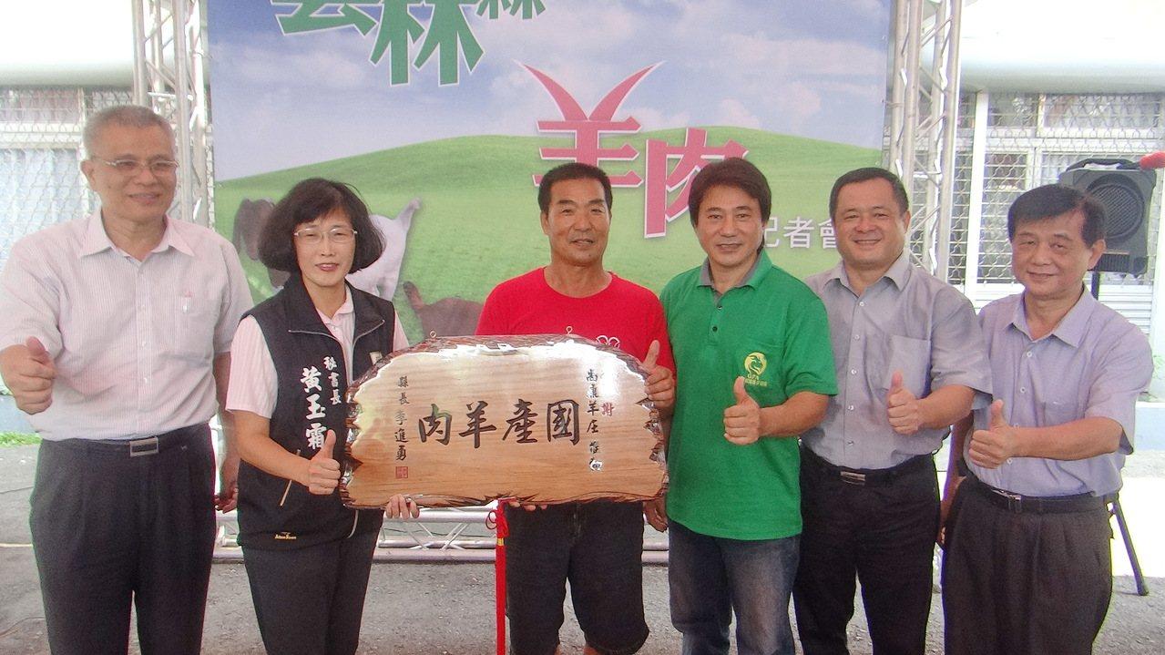 中華民國養羊協會結合雲林肉品市場推出優質本產羊肉認證標章,今天表揚優良羊農,並強...