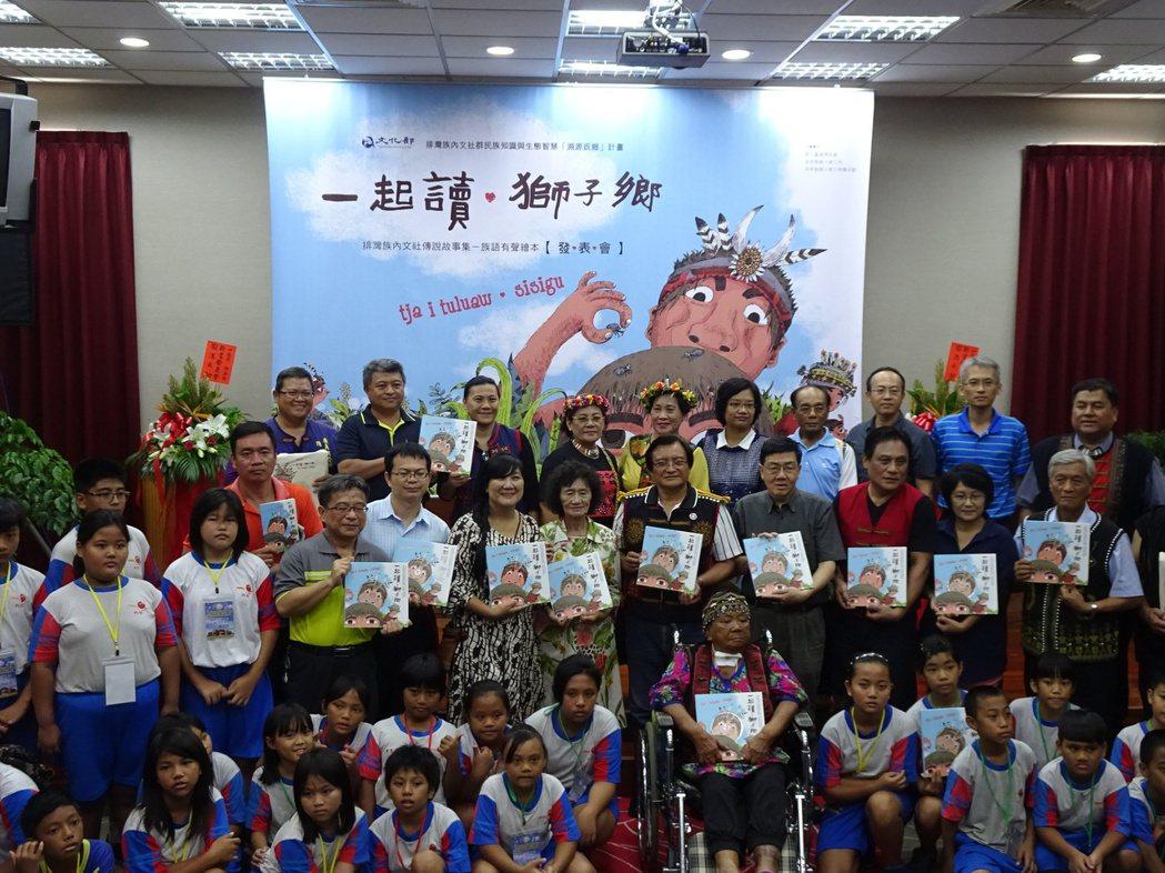 屏東獅子鄉文物館發表的神話傳統故事新書,也將是鄉內國中小學的鄉土教育教材。記者潘...