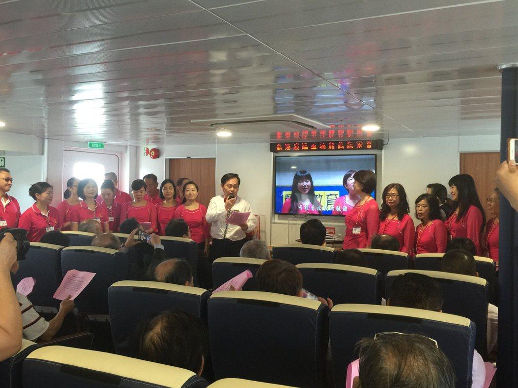 「金瑞龍」號今天辦試航,在航程中還安排台北、金門與廈門的合唱團獻唱「快樂出航」,...