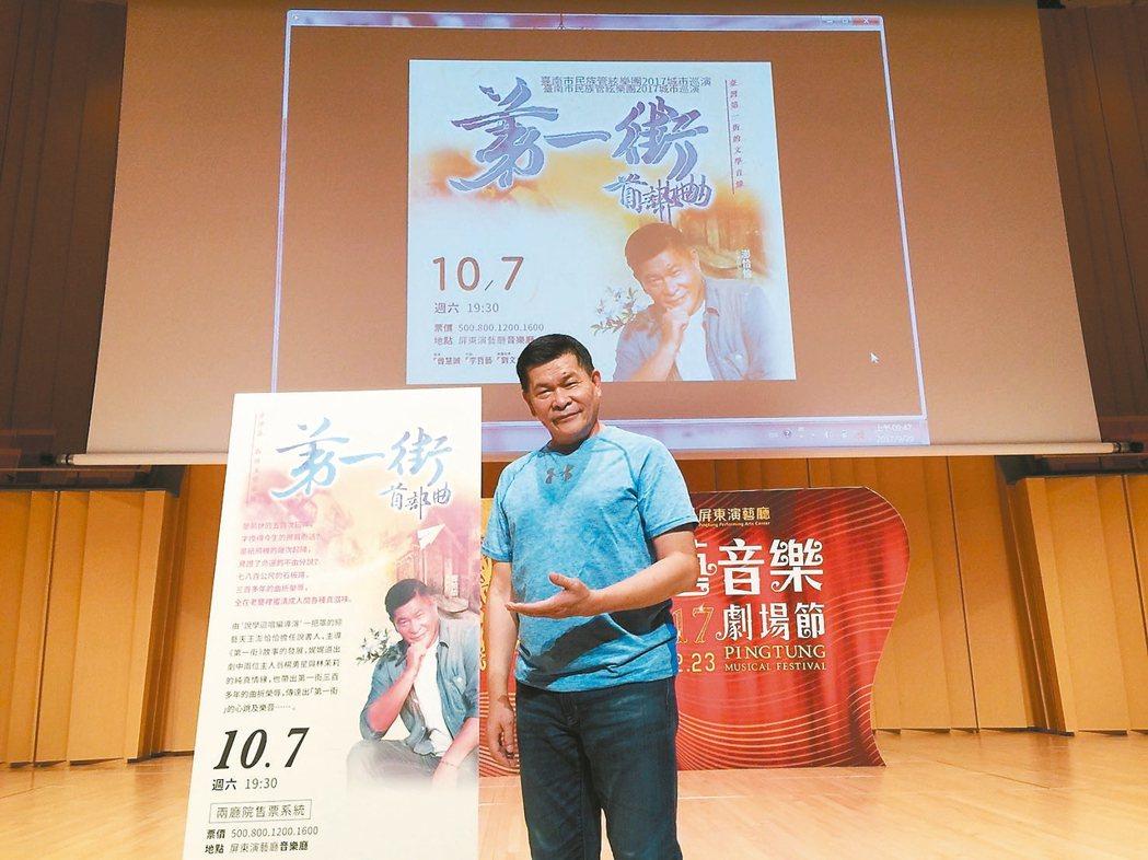 臺南市文化局自製節目「第一街首部曲」,10月7日在屏東演藝廳演出,彭恰恰擔任說書...