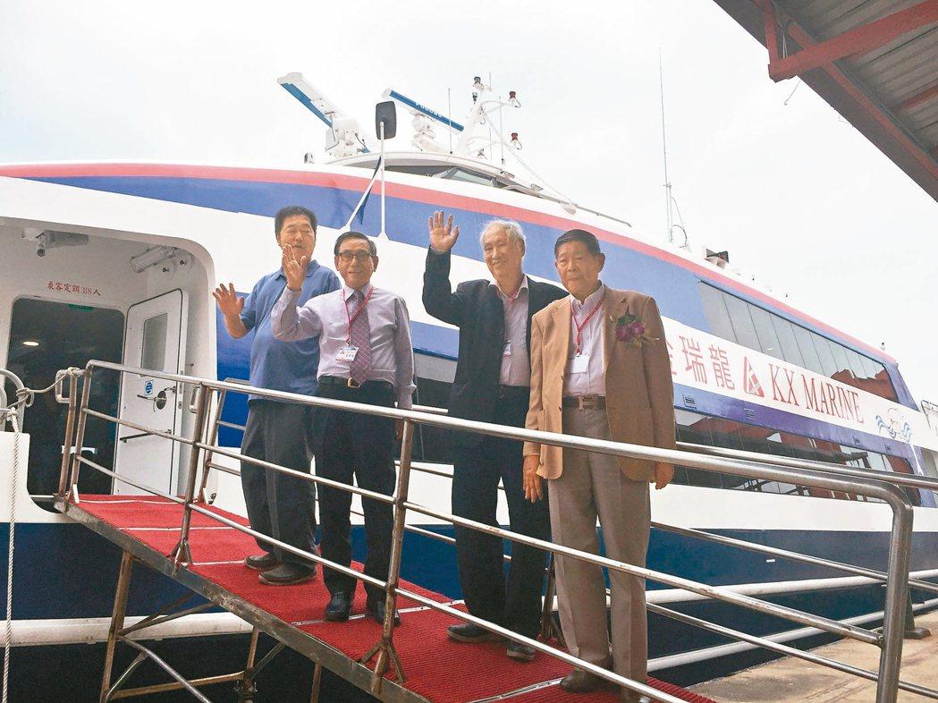 小三通新船「金瑞龍」號昨試航,金廈海運創辦人楊肅元(左二)引領貴賓登船。 記者蔡...