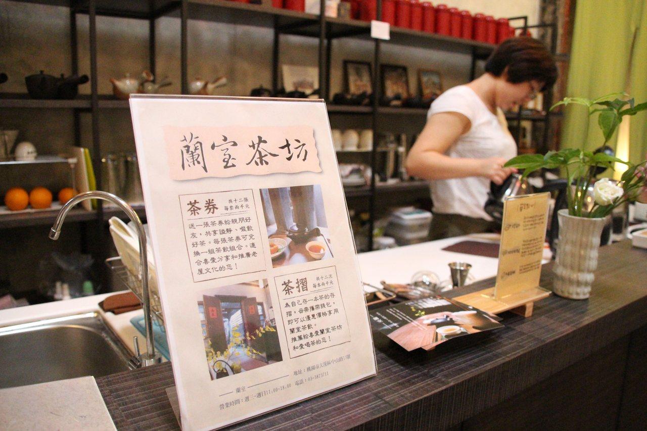 桃園大溪老街「蘭室」結合茶藝與文創。 記者許政榆/攝影