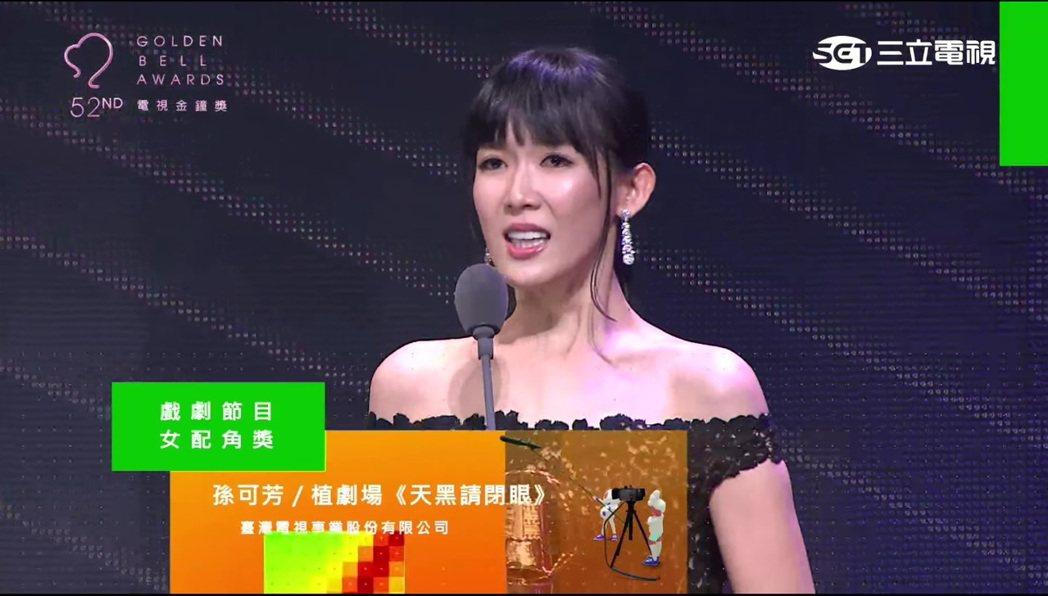 孫可芳以「天黑請閉眼」奪得第52屆金鐘獎戲劇類女配角獎。 圖/擷自Youtube
