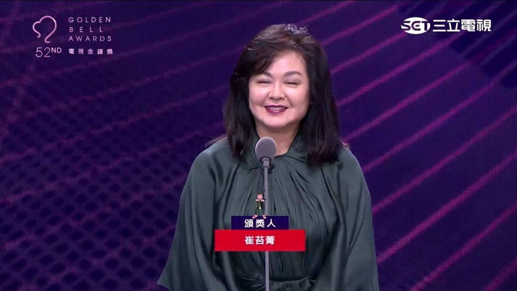 崔苔菁擔任特殊貢獻獎引言及頒獎人。 圖/擷自Youtube