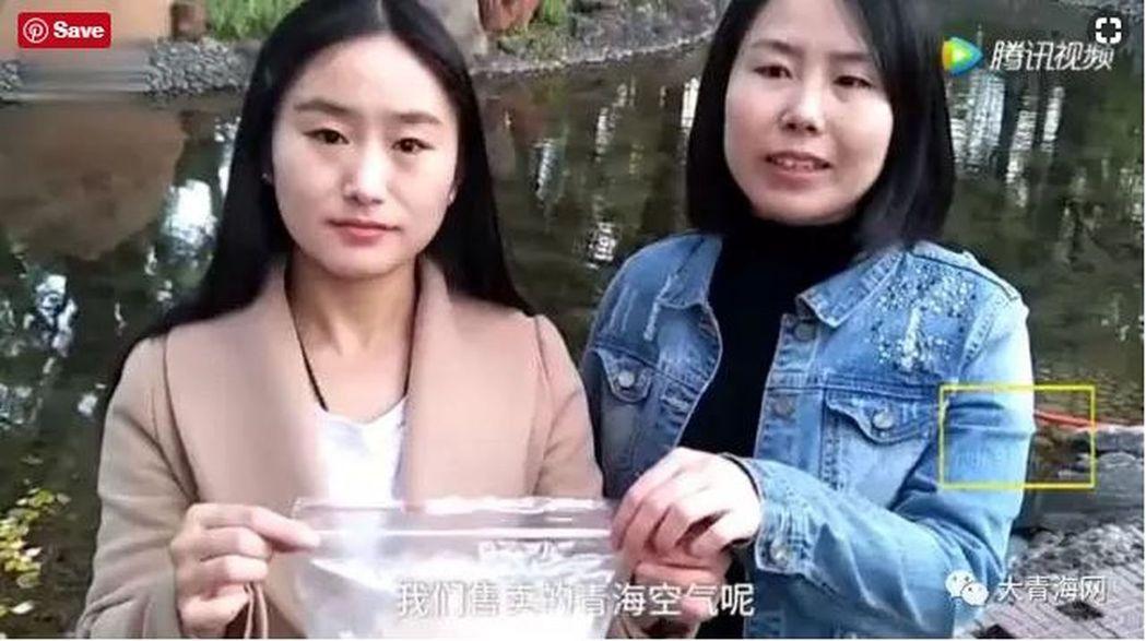 一則青海姊妹網上售賣空氣的視頻在網上走紅。(視頻截圖)