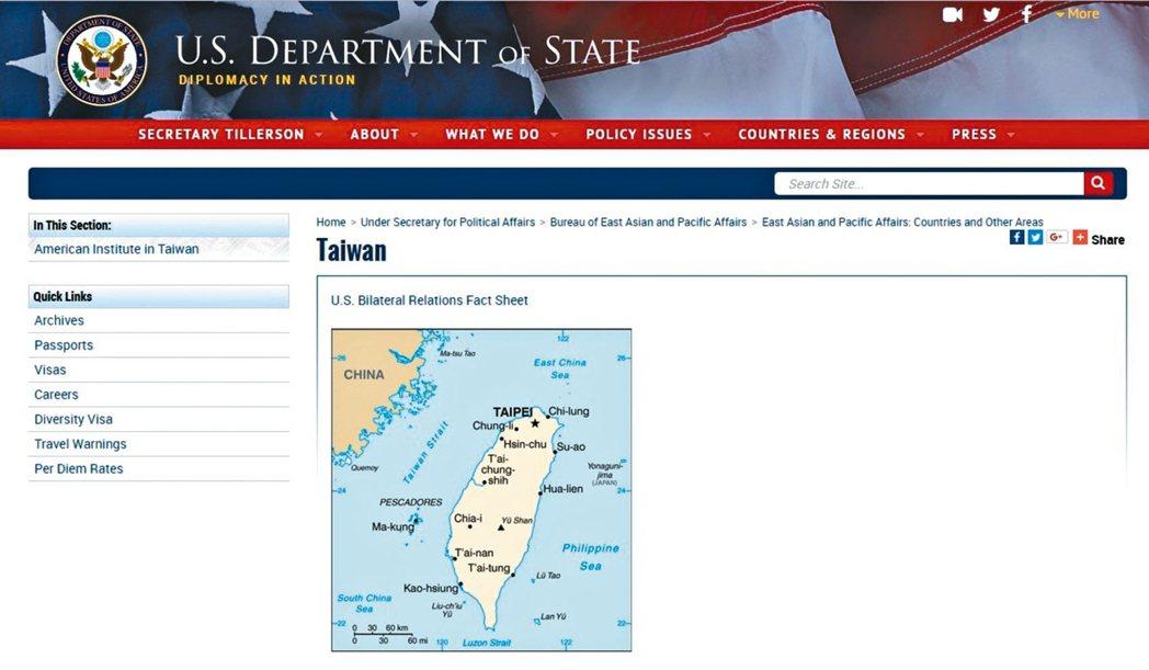 美國國務院官網最近改版,中華民國國旗已消失。 圖/擷自美國務院官網