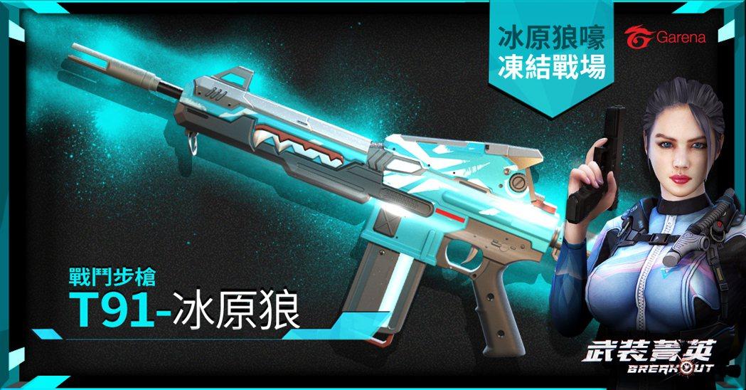 新武器「T91 - 冰原狼」孤傲現蹤。