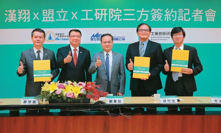 漢翔航空、盟立、工研院三方為加速台灣精密機械廠商跨入航太加工領域,因而舉辦三方簽...
