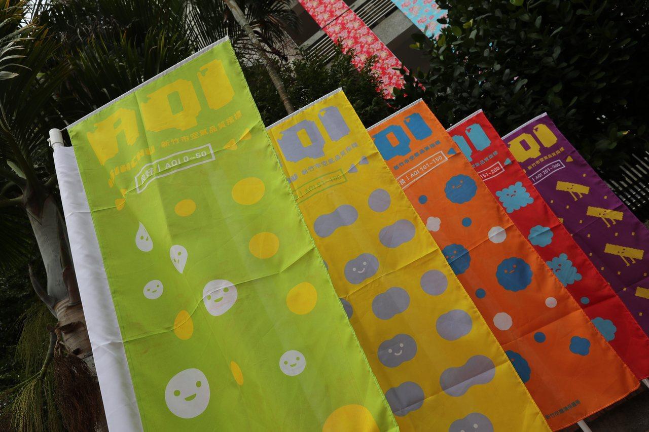 新竹市政府推出「新制空品旗幟」,將發送到各級學校。圖/新竹市政府提供