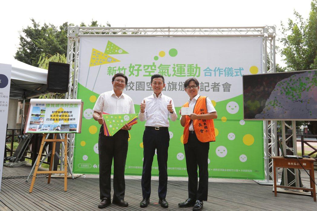新竹市政府昨日在關東國小推動「新竹好空氣運動」。圖/新竹市政府提供