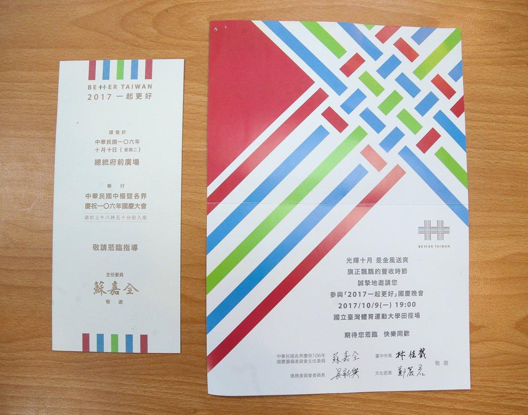 今年的國慶大會(左)與晚會(右)邀請函。記者黃威彬/攝影