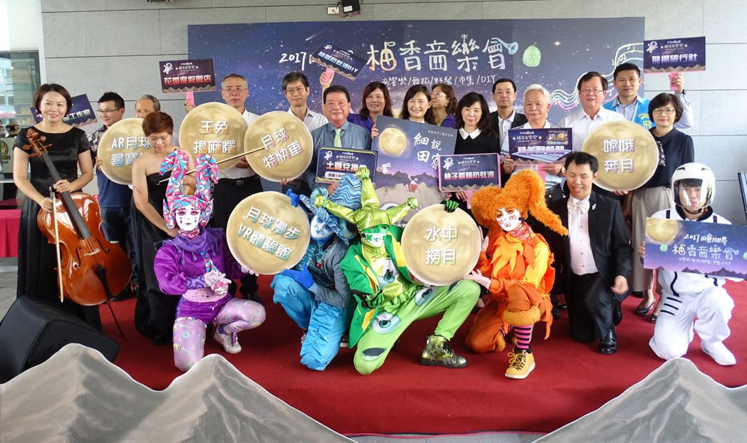 高雄市觀光局舉辦的2017柚香音樂會,將在10月4號中秋節於月世界地景公園盛大舉...