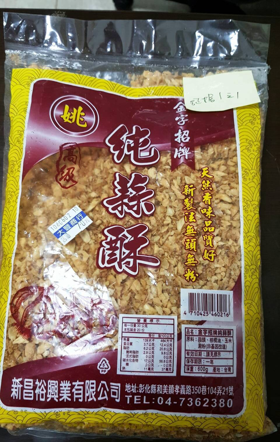 彰化縣20多年老牌的「純蒜酥」,遭人檢舉摻混大陸進口的蒜頭、蠶豆混合豆仁,造成有...