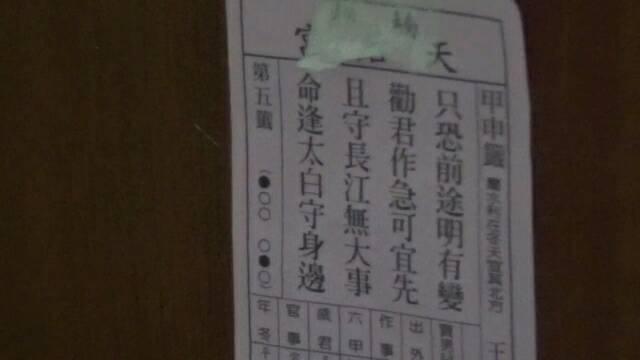 楊男房間貼著9月初到楠梓天后宮拜拜求得籤詩。記者劉星君/翻攝