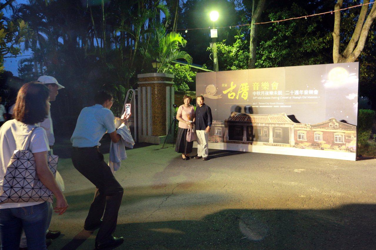 台南後壁黃家古厝中秋音樂會吸引許多民眾前來。記者劉學聖/攝影