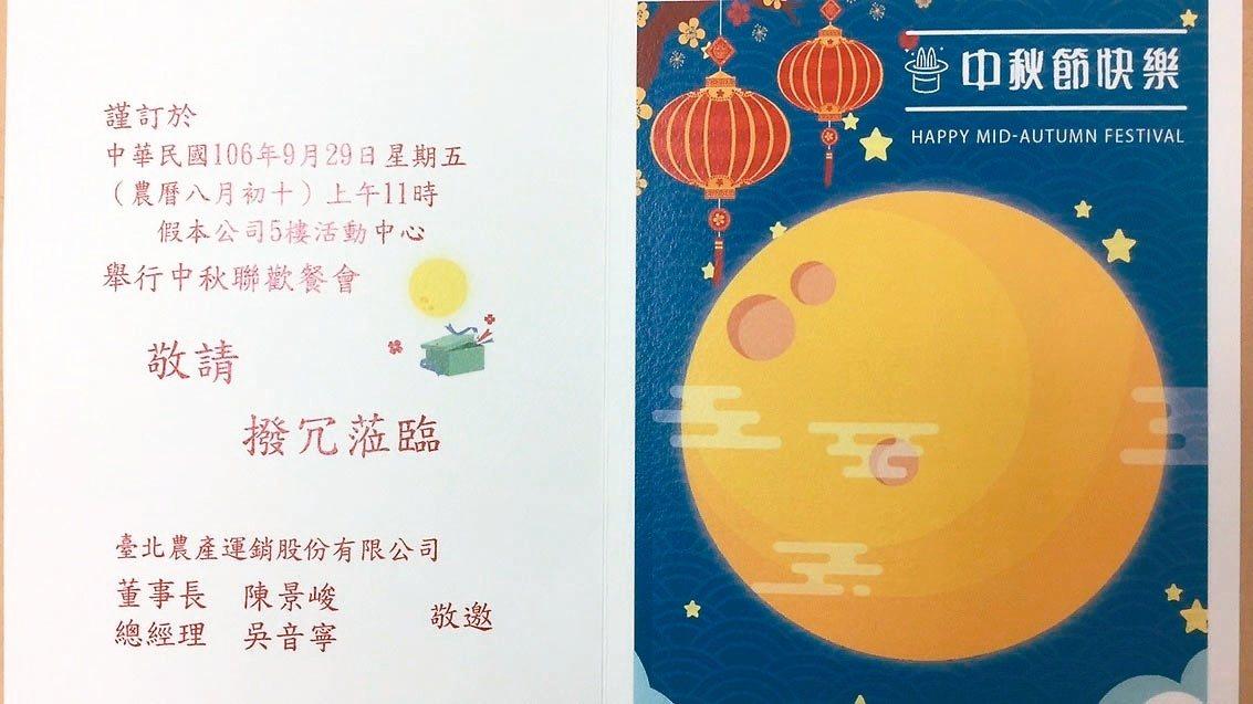 台北農產公司上月29日舉行中秋聯歡餐會,遭爆每人最少1萬元安慰獎,形同變相發獎金...