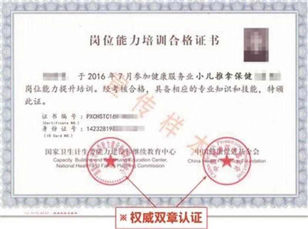 一位網路賣家提供的「小兒推拿保健」崗位能力培訓合格證書。(取材自北京青年報)